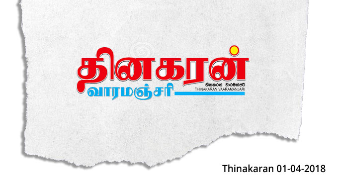 Thinakaran 01-04-2018